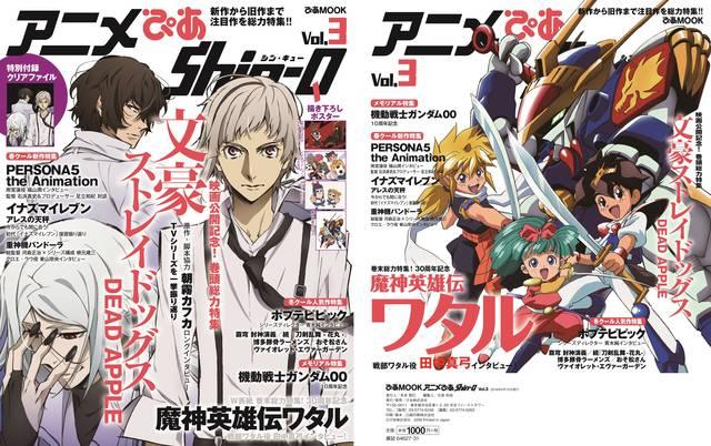 『アニメぴあ Shin-Q vol.3 』 W表紙は『文豪ストレイドッグスDEAD APPLE』&『魔神英雄伝ワタル』