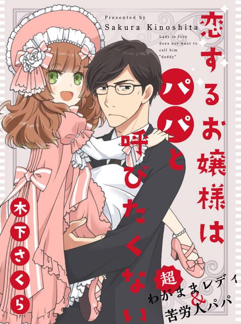 『魔探偵ロキ』『tactics』の作者・木下さくらによる新作ラブコメ『恋するお嬢様はパパと呼びたくない』が連載開始!