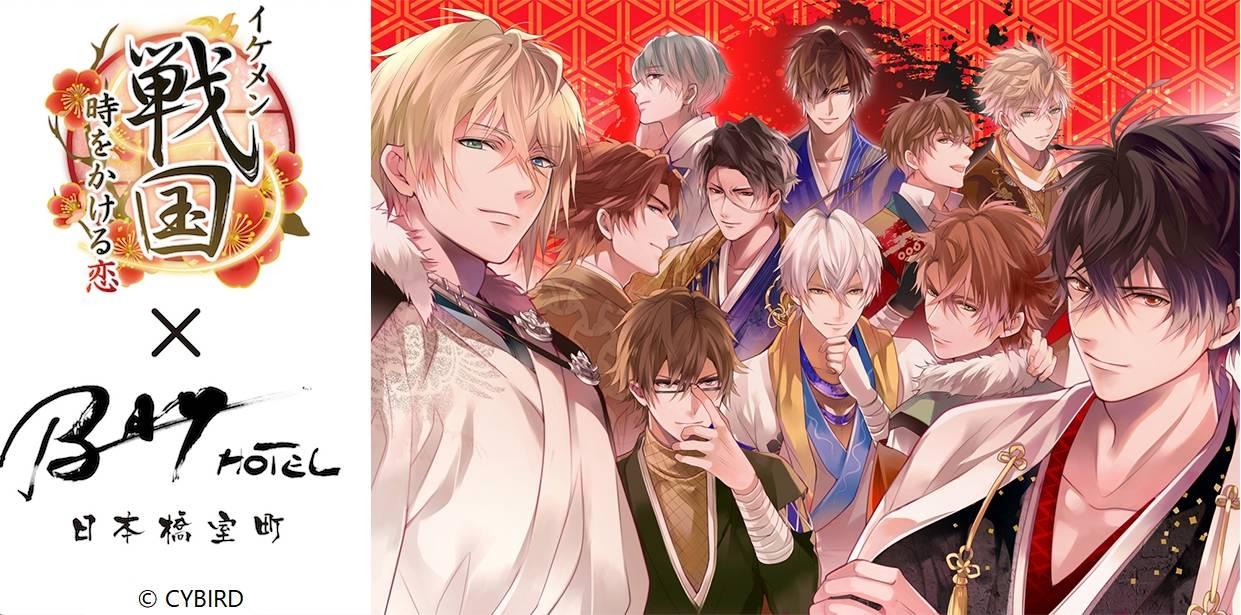 『イケメン戦国◆時をかける恋』×『日本橋室町BAY HOTEL』のコラボ企画が3月21日より復活!