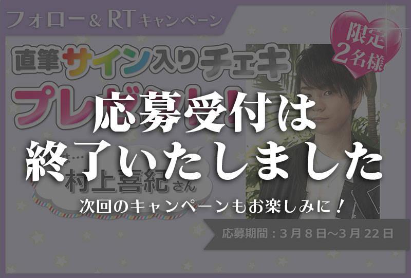 沼落ち5秒前!インタビュー 村上喜紀さんサイン入りチェキプレゼントキャンペーン