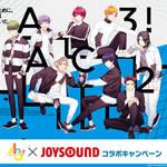 『A3!』関連曲配信スタート!豪華コラボグッズ当たる『A3!×JOYSOUND コラボキャンペーン』実施