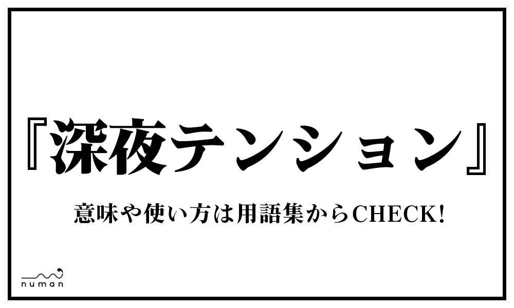 深夜テンション(しんやてんしょ...