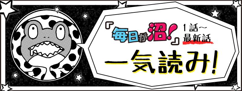 マンガ『毎日が沼!』最新話まで一気読み!