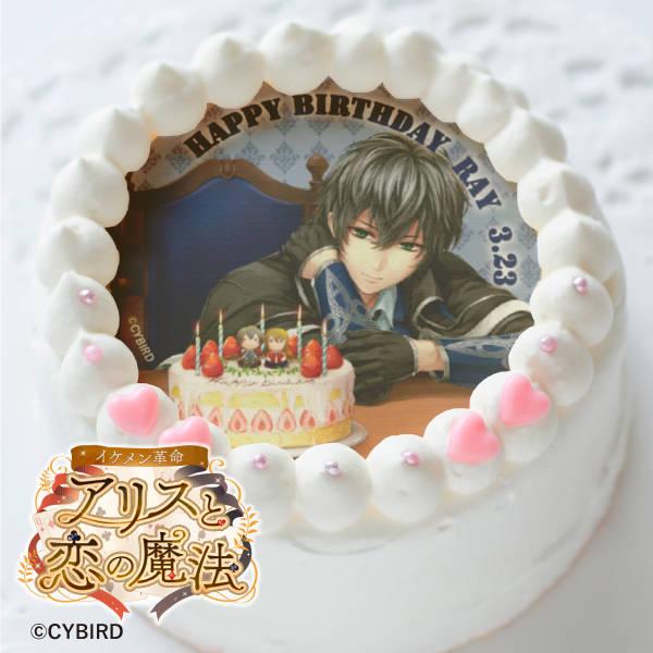 『イケメン革命◆アリスと恋の魔法』レイのゲーム内バースデーイベント開催&バースデーケーキ発売!