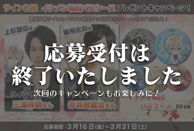 Yahoo!ゲーム ゲームプラス『イケメン戦国』声優サイン&グッズプレゼントキャンペーン