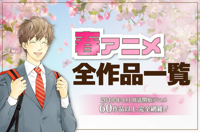 春アニメ全作品網羅! 2018年春4月開始アニメ一覧【あいうえお順】