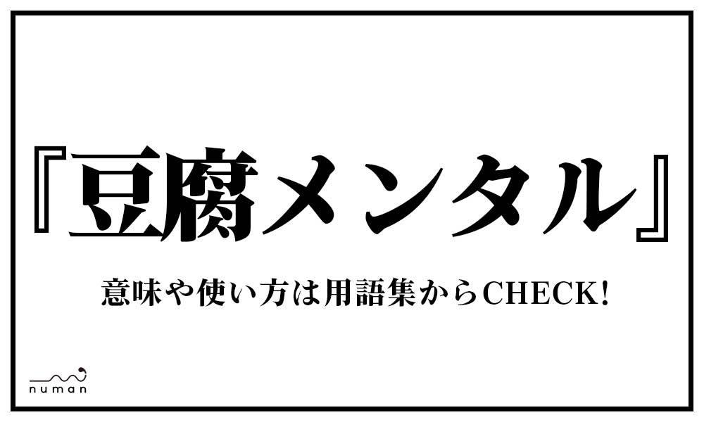 豆腐メンタル(とうふめんたる)