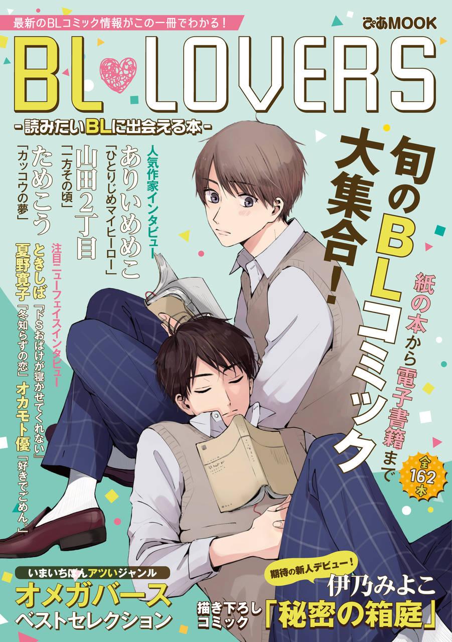『 BL LOVERS 読みたいBLに出会える本』(ぴあ) 3月30日発売決定!旬のBLコミック全162本紹介
