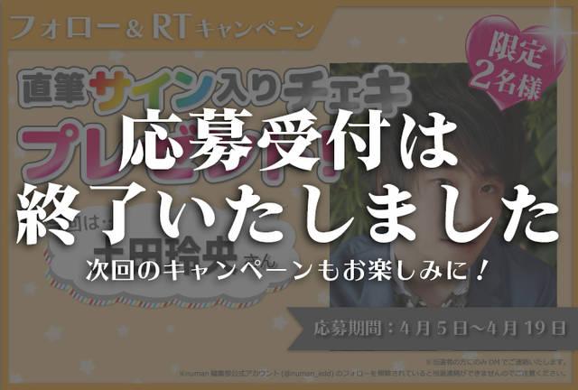 沼落ち5秒前!インタビュー 土田玲央さんサイン入りチェキプレゼントキャンペーン