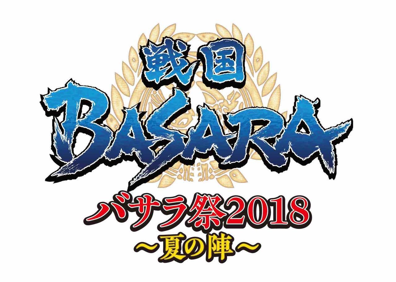 『バサラ祭2018 ~夏の陣~』 イベント開催決定!