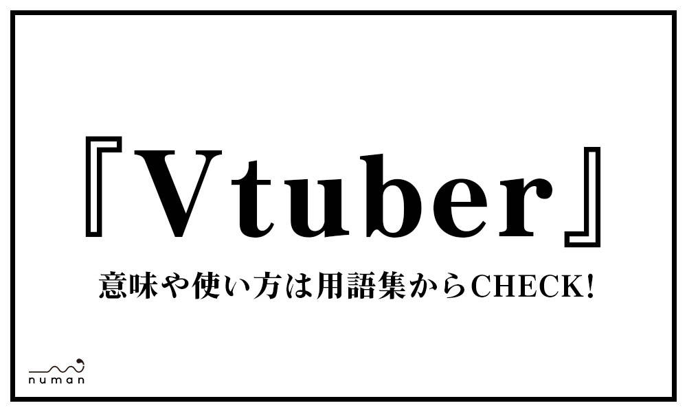 Vtuber(ぶいちゅーばー/バーチャルユーチューバー)