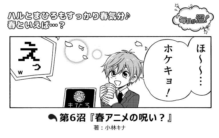 【第6沼】『春アニメの呪い?』|numan編集部イケメン5人マンガ『毎日が沼!』