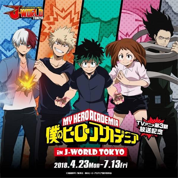 「僕のヒーローアカデミア in J-WORLD TOKYO」開催決定!限定のフードやグッズをチェック