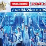 ミュージカル『テニスの王子様』とJOYSOUND直営店のコラボルームが4月20日(金)に登場!コラボドリンクや特典コースターも