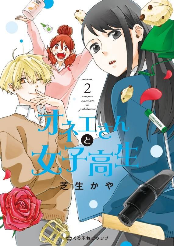 オネエ男子が可愛くてたまらんッ…!大人気pixivコミック『オネエさんと女子高生2』が発売