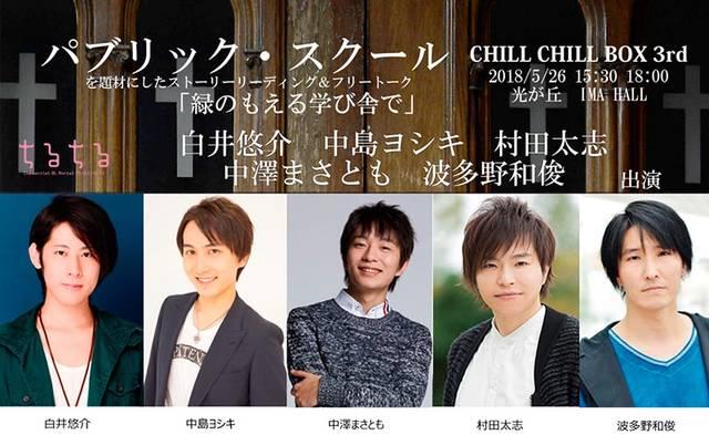 白井悠介、中島ヨシキ、中澤まさともら出演! 英国パブリックスクールをモチーフにした朗読劇『CHILL CHILL BOX~BLの宴~』を開催