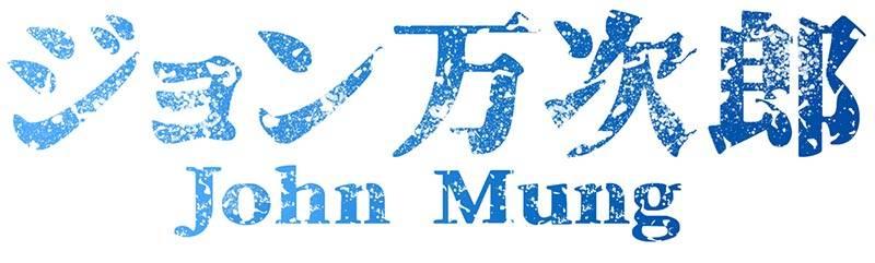 もっと歴史シリーズ第6弾舞台『ジョン万次郎』第2弾キャスト発表! 石賀和輝、鷲尾昇ら初参加のキャストや、お馴染みのキャストも出演決定