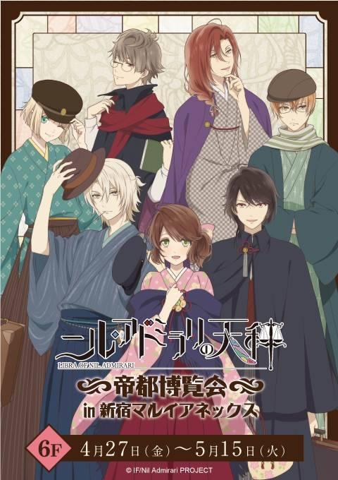 『ニル・アドミラリの天秤』限定ショップが4/27~5/15新宿マルイアネックスに登場!