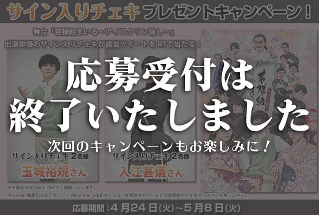 舞台『若様組まいる〜アイスクリン強し〜』玉城裕規さん、入江甚儀さんサイン入りチェキプレゼントキャンペーン