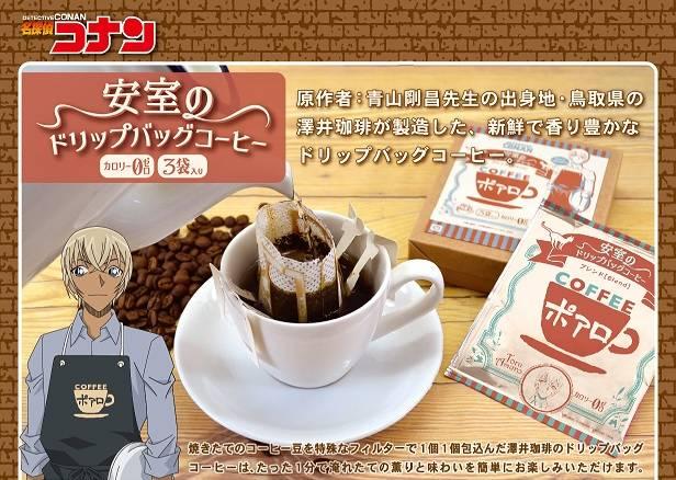 名探偵コナン人気キャラクター『安室のドリップバッグコーヒー』が発売!
