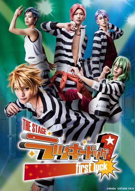 舞台『THE STAGE ラッキードッグ1』再演決定! キャスト続行で6月30日から全12公演