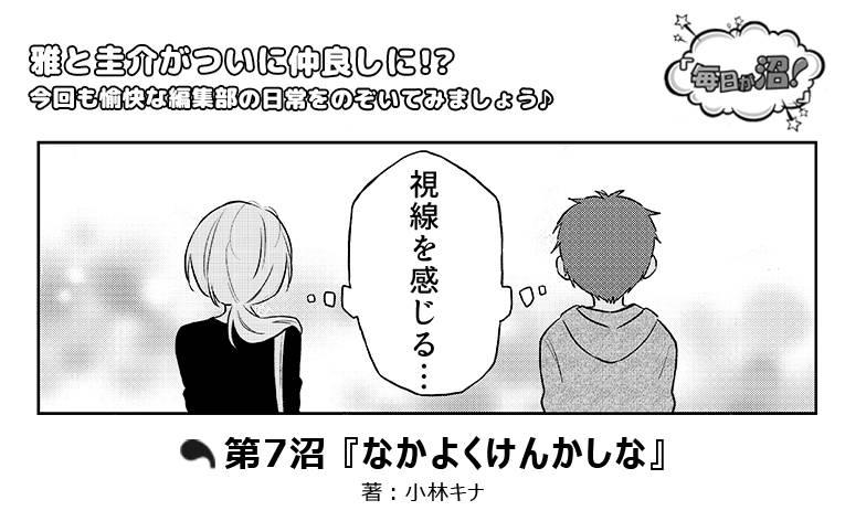 【第7沼】『なかよくけんかしな』|numan編集部イケメン5人マンガ『毎日が沼!』