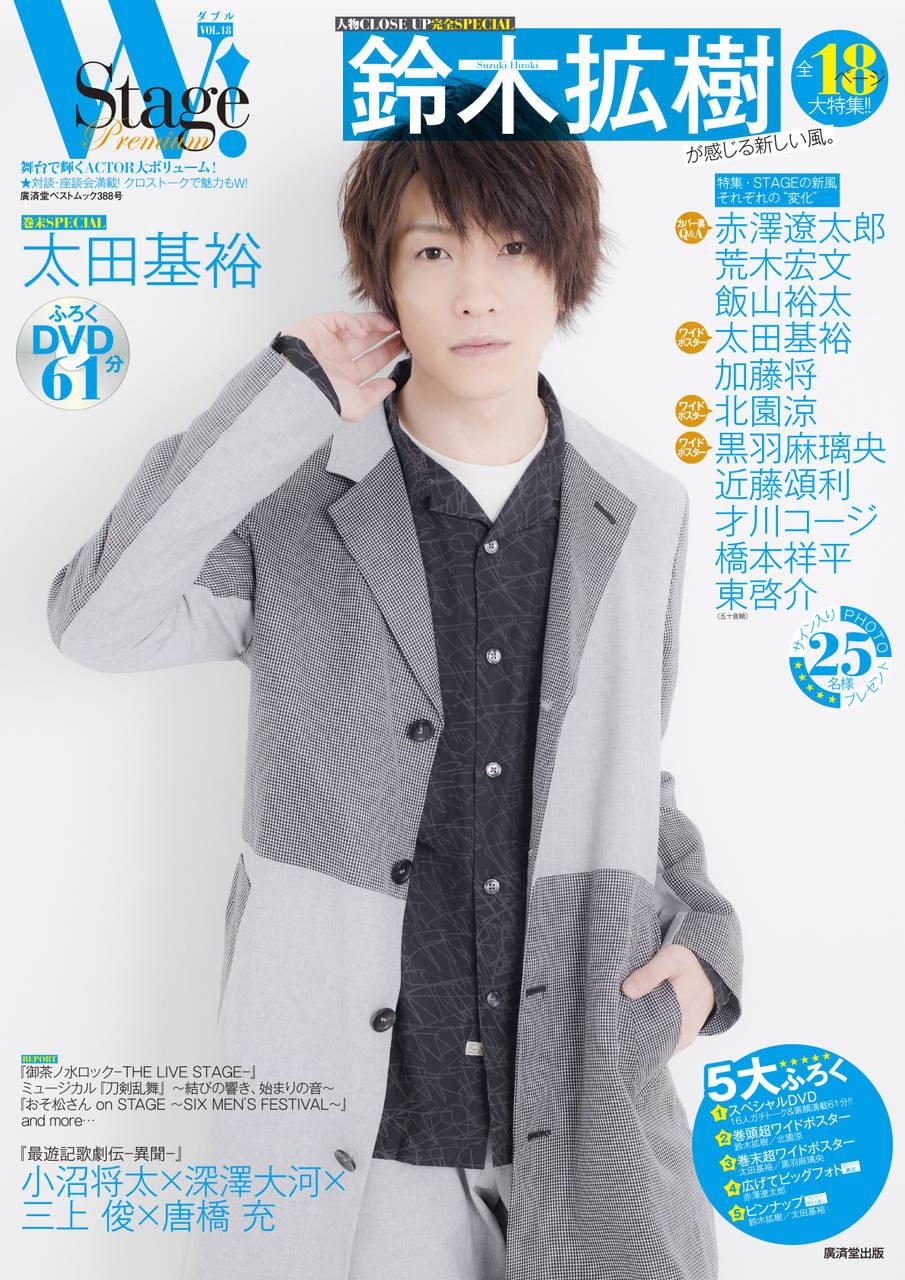 『W! VOL.18[Stage Premium]』鈴木拡樹・太田基裕のW表紙で2018/5/1発売!