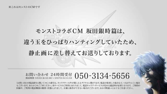 """銀魂メンバーたちの""""反省CM""""が放映開始! 24時間対応の「謝罪電話窓口」も"""
