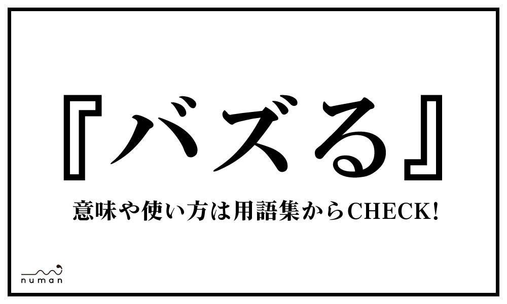 バズる(ばずる)