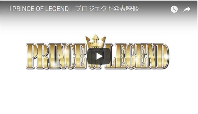 伝説の王子選手権、開幕――映画『PRINCE OF LEGEND』のトレーラーが公開