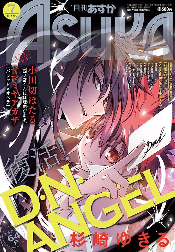 『D・N・ANGEL』が7年ぶりに連載再開! 東京メトロ池袋駅に月刊ASUKA作品のポスターが登場