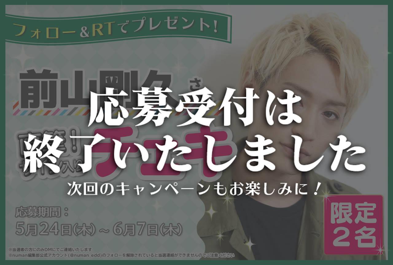 沼落ち5秒前!インタビュー 前山剛久さんサイン入りチェキプレゼントキャンペーン