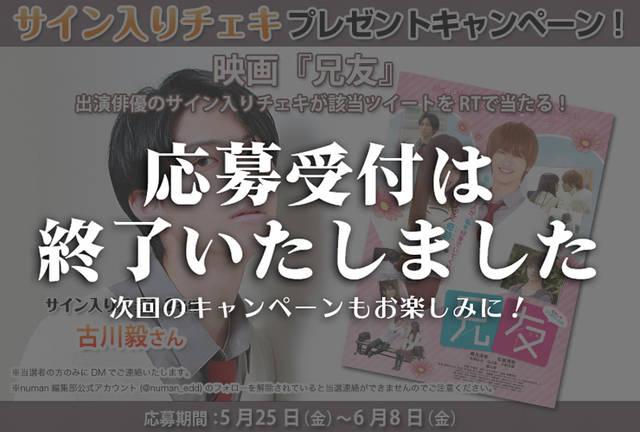 EBiDAN・古川毅さん 直筆サイン入りチェキプレゼントキャンペーン