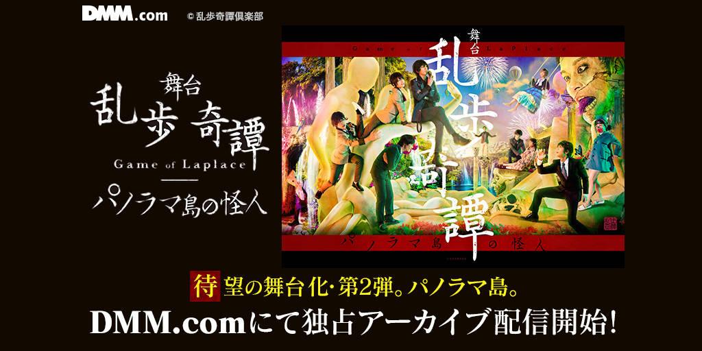 舞台『乱歩奇譚 Game of Laplace ~パノラマ島の怪人~』アーカイブ動画配信中! キャスト・スタッフコメントを公開