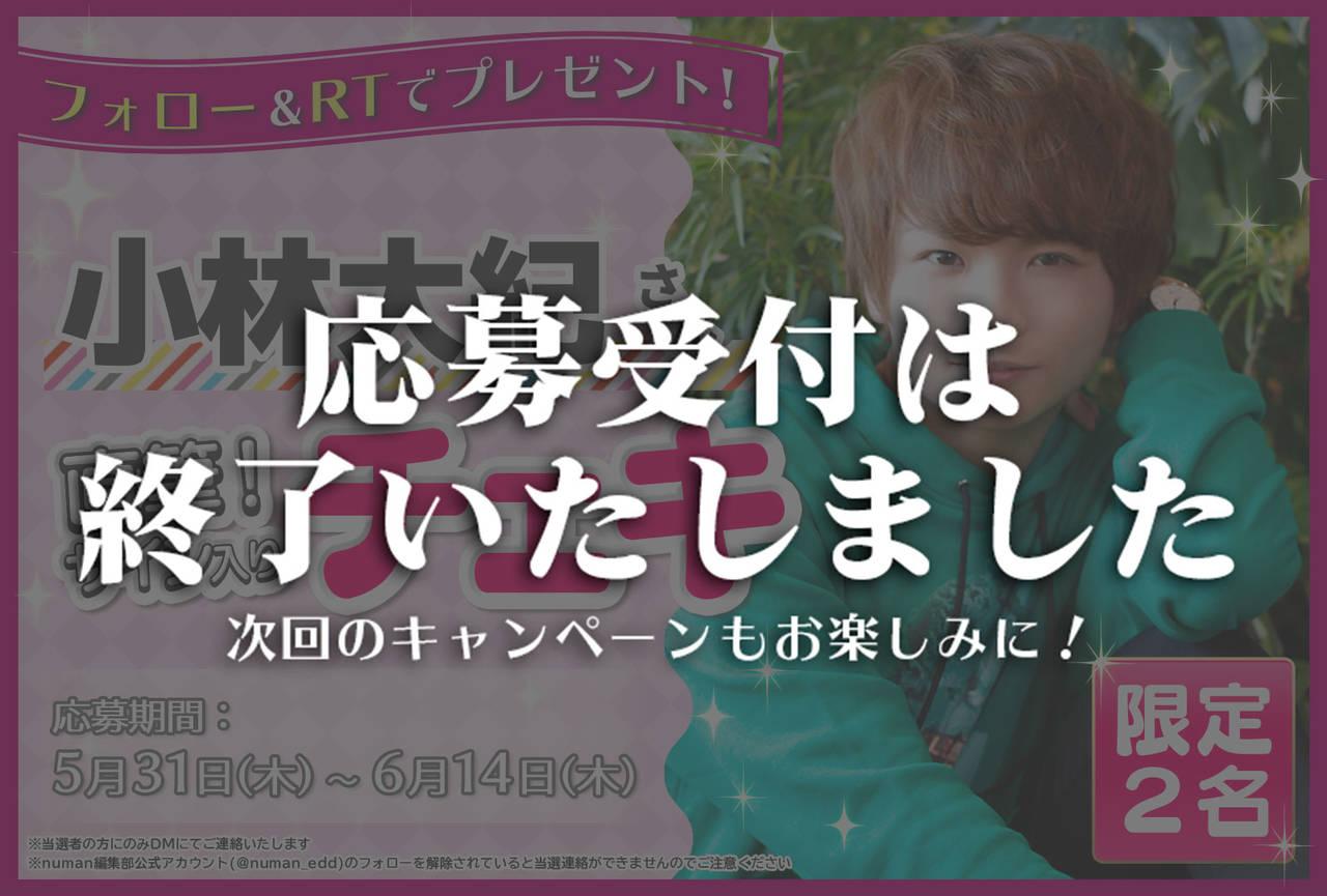 沼落ち5秒前!インタビュー 小林大紀さんサイン入りチェキプレゼントキャンペーン