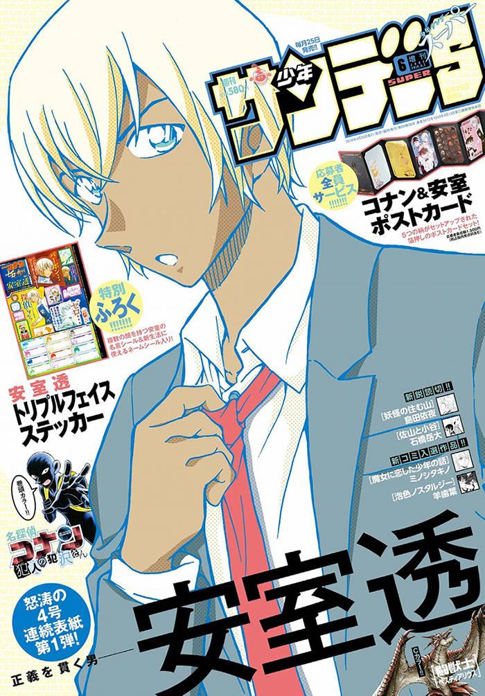 『名探偵コナン』安室透が表紙! 売り切れ店続出の「少年サンデーS」6月号・7月号が、重版決定