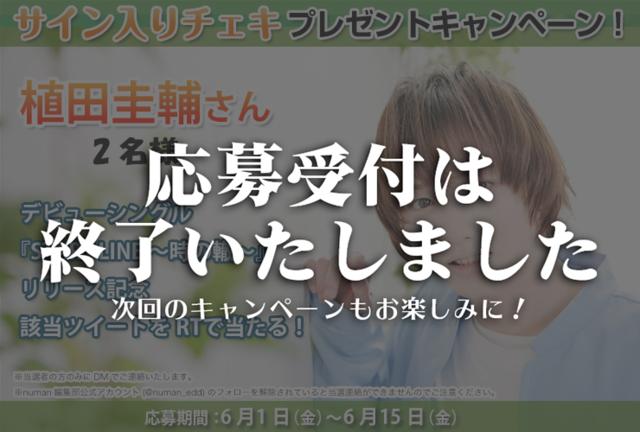 植田圭輔さんサイン入りチェキプレゼントキャンペーン|メジャーデビューシングル『START LINE ~時の轍~』リリース記念