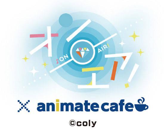 アニメイトカフェ限定のオリジナルシナリオが見れる! 『オンエア!』×「アニメイトカフェ」本日より開催!