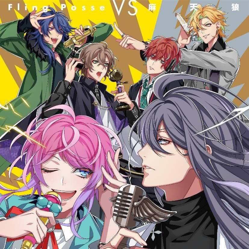 『ヒプノシスマイク』2nd Battle CD『Fling Posse VS 麻天狼』ジャケット写真、収録内容公開!