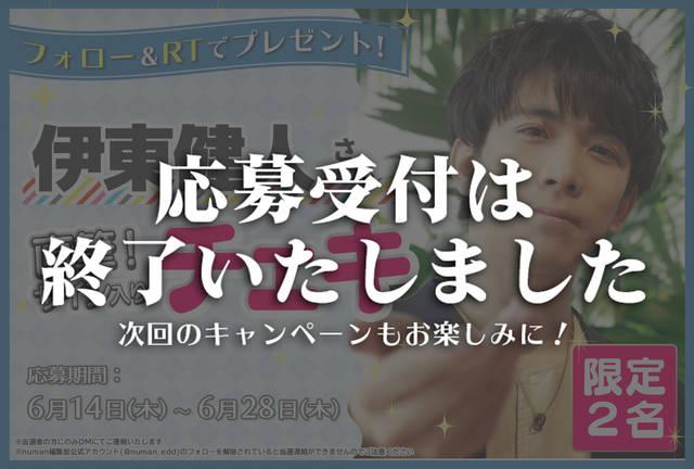 沼落ち5秒前!インタビュー 伊東健人さんサイン入りチェキプレゼントキャンペーン