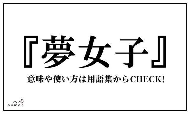 夢女子(ゆめじょし)