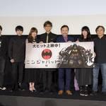 山寺宏一、梶裕貴らが登壇、『ニンジャバットマン』公開記念舞台挨拶! バースデーサプライズも!