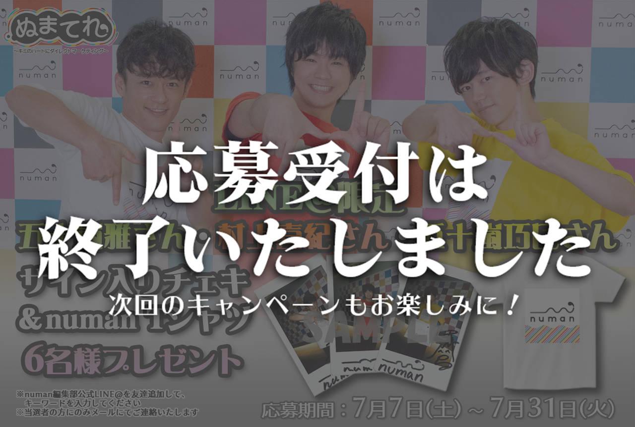 『ぬまてれ☆』放送記念! LINE@限定サイン入りチェキ&Tシャツプレゼントキャンペーン