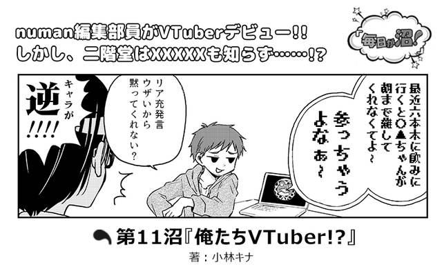 【第11沼】『俺たちVTuber!?』|numan編集部イケメン5人マンガ『毎日が沼!』好評連載中