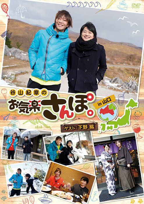 『谷山紀章のお気楽さんぽ。』シリーズDVD第3弾の制作が決定!!