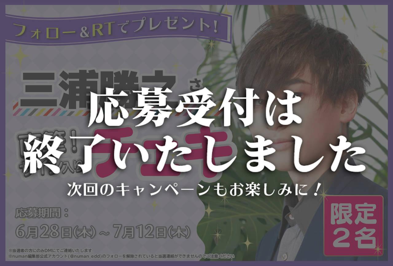 沼落ち5秒前!インタビュー 三浦勝之さんサイン入りチェキプレゼントキャンペーン