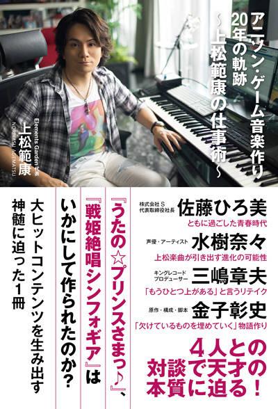 """『うた☆プリ』企画は大反対された――原作者・上松範康の""""アイドル""""を生む覚悟"""