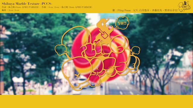 『ヒプマイ』2nd Battle、シブヤ楽曲トレーラーが解禁!【白井悠介、斉藤壮馬、野津山幸宏】