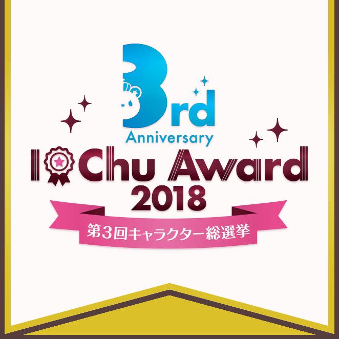 『アイ★チュウ』3周年記念キャラクター総選挙開催! ゲーム内新イベント、TV CM展開も!