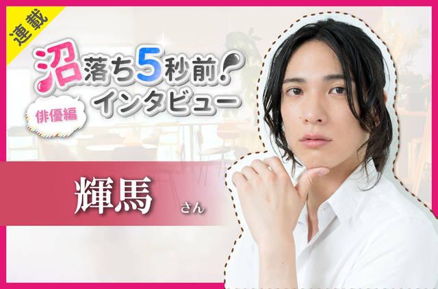 沼落ち5秒前!インタビュー/俳優編(第17回)ゲスト:輝馬さん